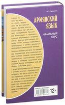 Армянский язык. Начальный курс (+CD) — фото, картинка — 2