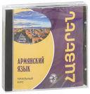 Армянский язык. Начальный курс (+CD) — фото, картинка — 3