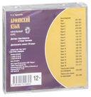 Армянский язык. Начальный курс (+CD) — фото, картинка — 4