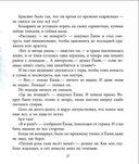 Как Ёжик с Медвежонком протирали звезды — фото, картинка — 13