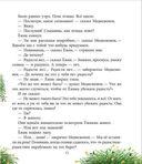 Как Ёжик с Медвежонком протирали звезды — фото, картинка — 9