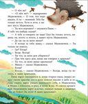 Как Ёжик с Медвежонком протирали звезды — фото, картинка — 11