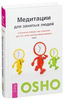 Медитации для занятых людей. Стратегии победы над стрессом для тех, кому некогда медитировать (комплект из 2-х книг) — фото, картинка — 1