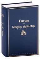 Финансист. Титан. Стоик (комплект из 3 книг) — фото, картинка — 3