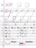 Пропись 2. Учебное пособие для 1 класса — фото, картинка — 3