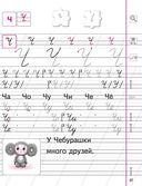 Пропись 2. Учебное пособие для 1 класса — фото, картинка — 6