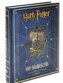 Гарри Поттер. Мир волшебства. История легенды — фото, картинка — 1