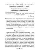 Русский язык. 6 класс. Тренажёр по орфографии — фото, картинка — 1