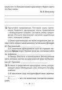 Русский язык. 6 класс. Тренажёр по орфографии — фото, картинка — 2