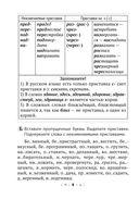 Русский язык. 6 класс. Тренажёр по орфографии — фото, картинка — 5