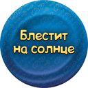 Соображарий Турбо — фото, картинка — 5
