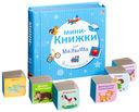 Мини-книжки для малыша. 9 книжек-кубиков — фото, картинка — 2