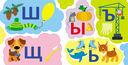 Буквы. Развивающие наклейки — фото, картинка — 2