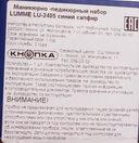 Набор для маникюра и педикюра Lumme LU-2405 (синий сапфир) — фото, картинка — 3