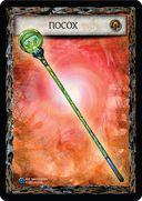 Pathfinder. Настольная ролевая игра. Возвращение Рунных Властителей. Карты предметов — фото, картинка — 6