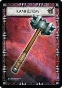 Pathfinder. Настольная ролевая игра. Возвращение Рунных Властителей. Карты предметов — фото, картинка — 3