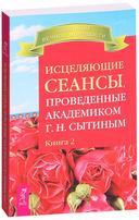 Исцеляющие сеансы, проведенные академиком Г. Н. Сытиным. Книга 1 и 2 (комплект из 2-х книг) — фото, картинка — 1