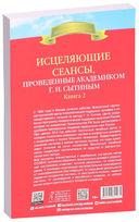 Исцеляющие сеансы, проведенные академиком Г. Н. Сытиным. Книга 1 и 2 (комплект из 2-х книг) — фото, картинка — 2