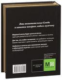 Лучший подарок дорогому человеку (Комплект из 3-х книг) — фото, картинка — 4