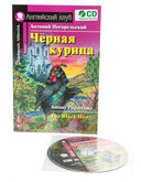 The Black Hen (+ CD) — фото, картинка — 13
