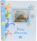 Наш малыш (арт. 46427 FA) — фото, картинка — 1