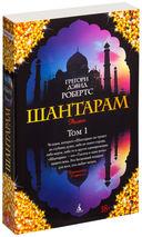 Шантарам (в 2-х томах) (м) — фото, картинка — 7