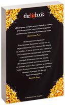Шантарам (в 2-х томах) (м) — фото, картинка — 8