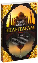 Шантарам (в 2-х томах) (м) — фото, картинка — 9