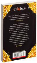 Шантарам (в 2-х томах) (м) — фото, картинка — 10