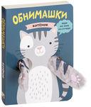 Книжки-обнимашки. Котенок — фото, картинка — 4