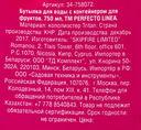 Бутылка для воды (750 мл; розовая) — фото, картинка — 1
