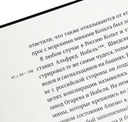 Пинбол-эффект. От византийских мозаик до транзисторов и другие путешествия во времени — фото, картинка — 13