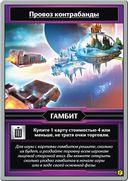 Звёздные империи. Подарочное издание — фото, картинка — 12