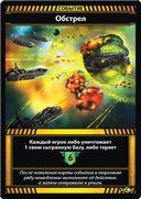 Звёздные империи. Подарочное издание — фото, картинка — 10