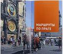 Прага. Путеводитель с мини-разговорником (+ карта) — фото, картинка — 1