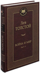 Война и мир (в 2-х томах) — фото, картинка — 4