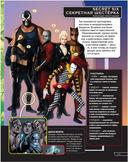 Энциклопедия персонажей DC Comics — фото, картинка — 7