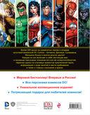 Энциклопедия персонажей DC Comics — фото, картинка — 10