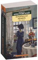 Петербургские трущобы (комплект из 2 книг) — фото, картинка — 1