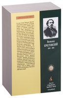 Петербургские трущобы (комплект из 2 книг) — фото, картинка — 2