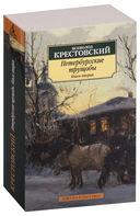 Петербургские трущобы (комплект из 2 книг) — фото, картинка — 3