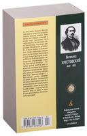 Петербургские трущобы (комплект из 2 книг) — фото, картинка — 4