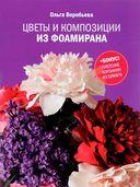 Цветы и композиции из фоамирана — фото, картинка — 1