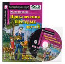 The Adventures of Six Friends (+ CD) — фото, картинка — 2